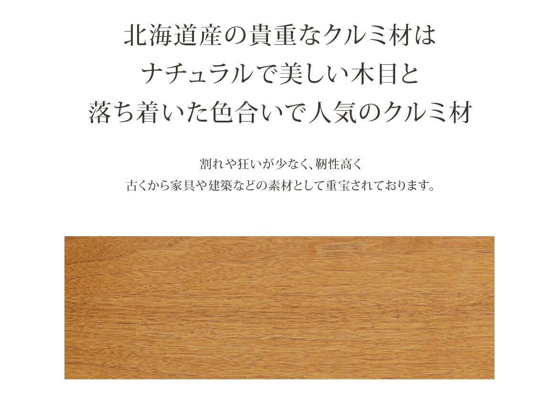 北海道産の貴重なクルミ材はナチュラルで美しい木目と落ち着いた色合いで人気のクルミ材