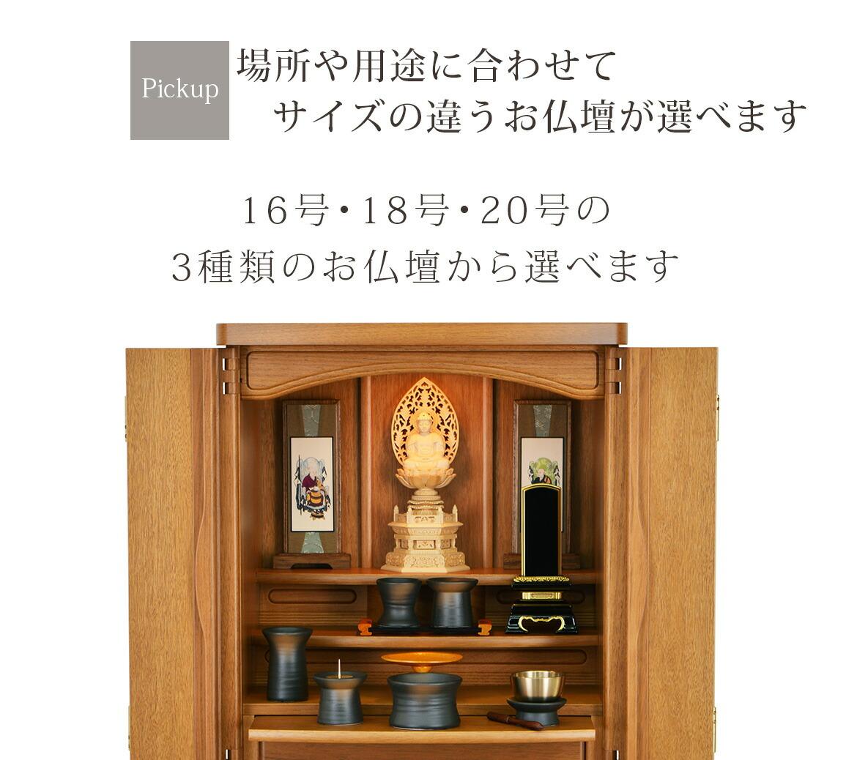 Pickup 場所や用途に合わせてサイズの違うお仏壇が選べます