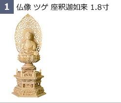 1 仏像 ツゲ 座釈迦如来 1.8寸