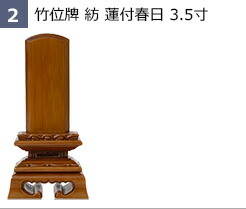 2 竹位牌 紡 蓮付春日 3.5寸