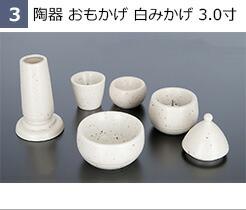 3 陶器 おもかげ 白みかげ