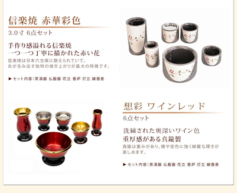信楽焼 赤華彩色+13900円  ゆうがを +14580円