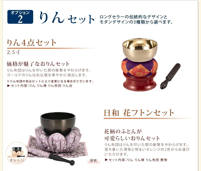 2.りんセット りん4点セット +1780円 日和 +7560円
