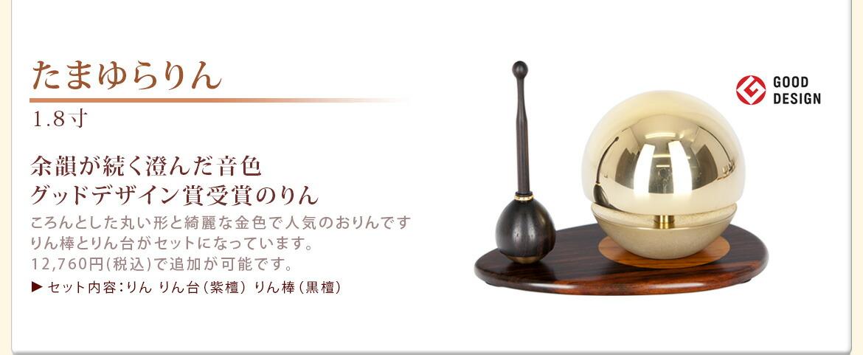 たまゆらりん +8750円