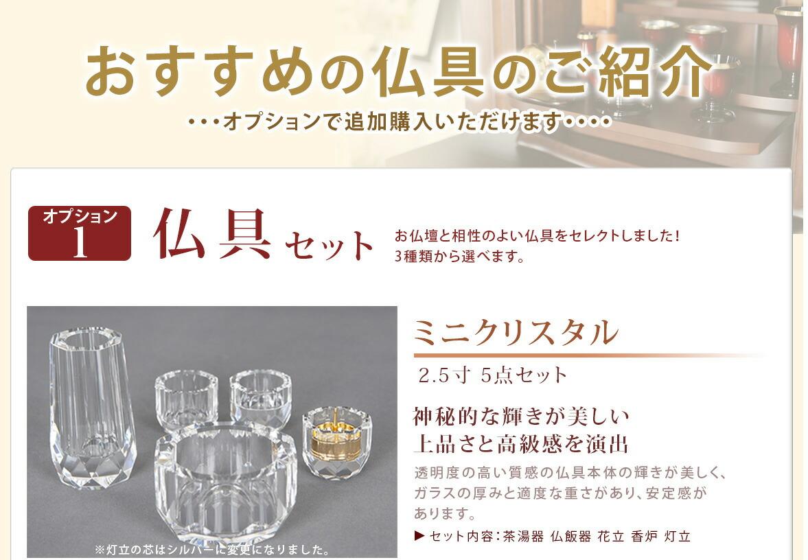 オプションで追加購入いただけます オプション1 仏具セット ミニクリスタル +9490円
