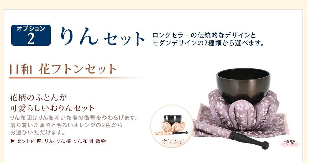 2.りんセット 日和 +7560円