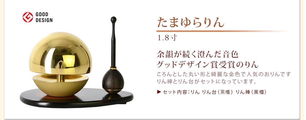たまゆらりん +12528円
