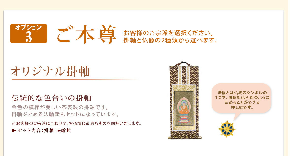 3.ご本尊 オリジナル掛軸 +1580円