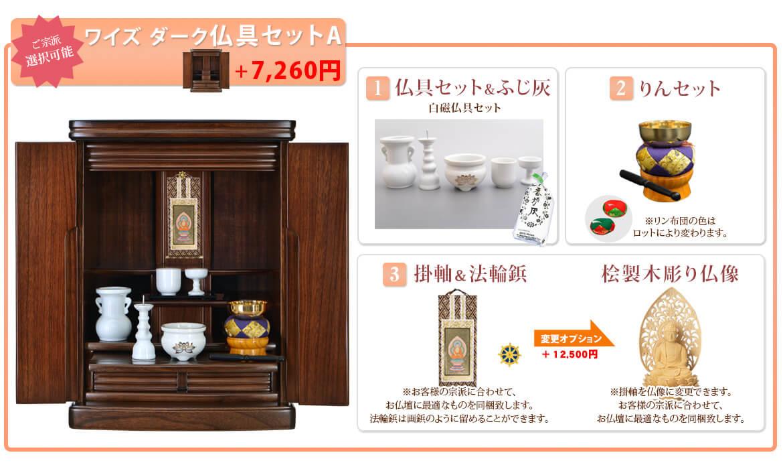 仏具セットA +7260円