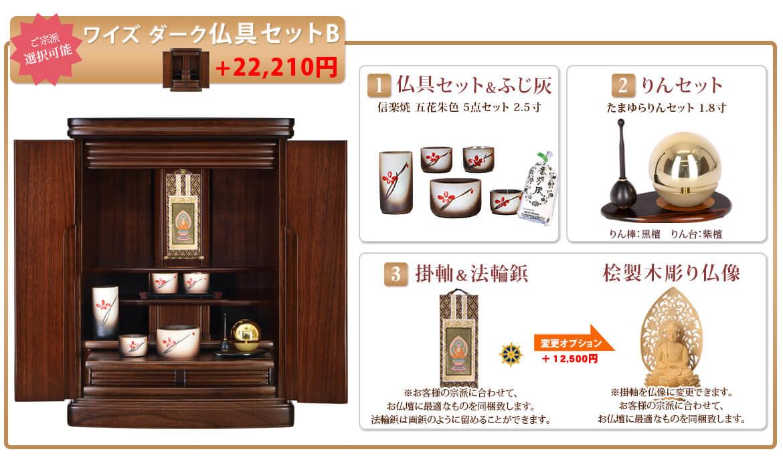 仏具セットB +22210円