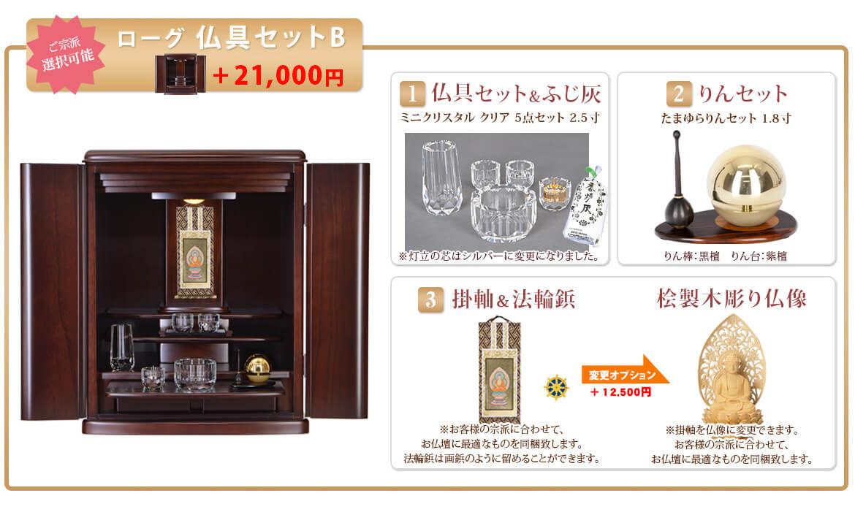 仏具セットB +19820円