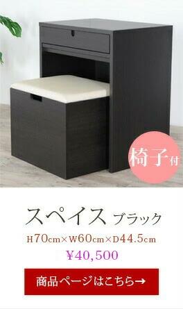 スペイス ブラック 椅子付 H70cm×W60cm×D44.5cm 39000円 商品ページはこちら