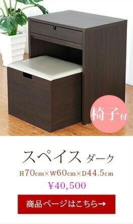 スペイス ダーク 椅子付 H70cm×W60cm×D44.5cm 39000円 商品ページはこちら