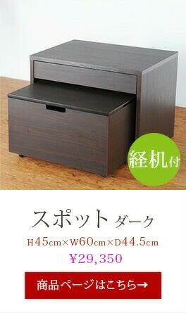 スポット ダーク 経机付 H45cm×W60cm×D44.5cm 28700円 商品ページはこちら