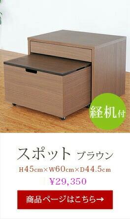 スポット ブラウン 経机付 H45cm×W60cm×D44.5cm 28700円 商品ページはこちら