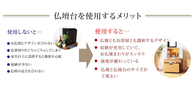 仏壇台を使用するメリット