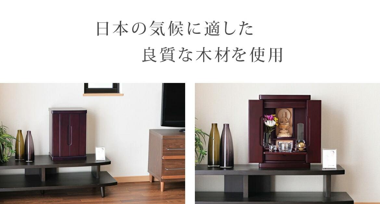 日本の気候に適した桐無垢材を使用