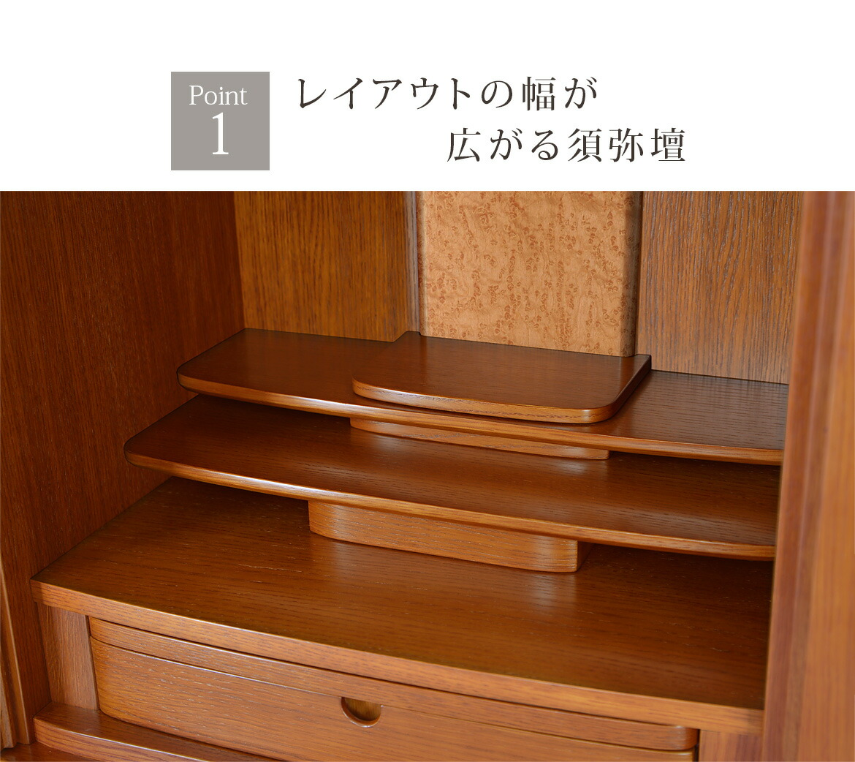 Point1 レイアウトの幅が広がる須弥壇