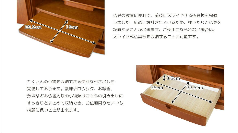 スライド式仏具板 引き出し 寸法