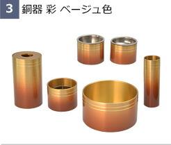 3 銅器 彩 ベージュ色