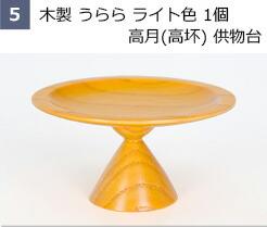 5 木製 うらら ライト色 1個 高月(高杯)供物台