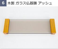 6 木製 ガラス仏器膳 アッシュ