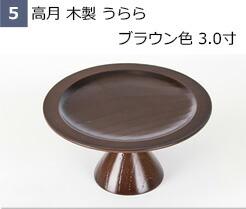 5 高月 木製 うらら ブラウン色 3.0寸