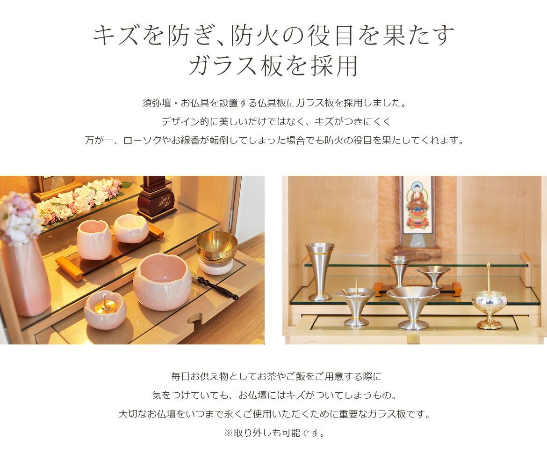用途に合わせて取り外せる便利な須弥壇