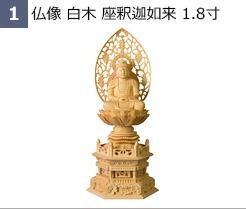 1 仏像 白木 座釈迦如来 1.8寸