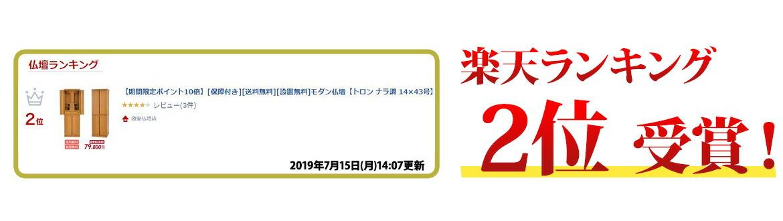 楽天ランキング 7位受賞!