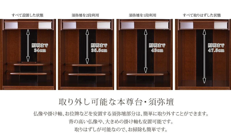 取り外し可能な本尊台・須弥壇