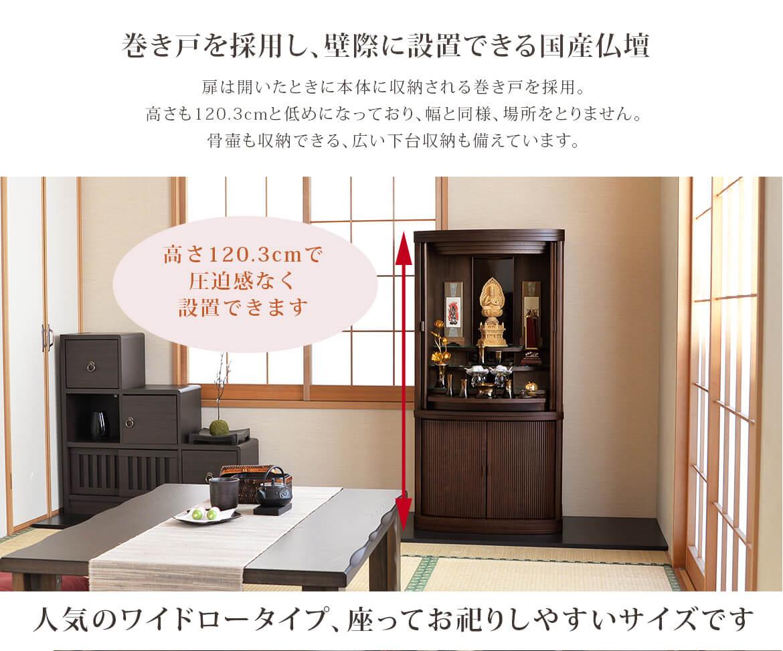 巻き戸を採用し、壁際に設置できる国産仏壇