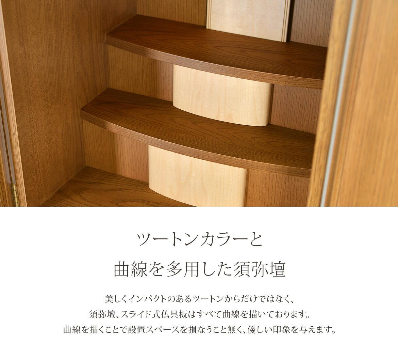 ツートンカラーと曲線を多用した須弥壇