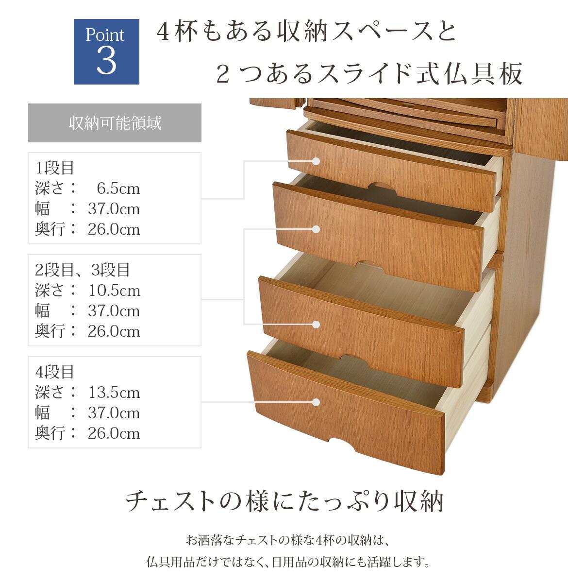 Point3 4杯もある収納スペースと2つあるスライド式仏具板