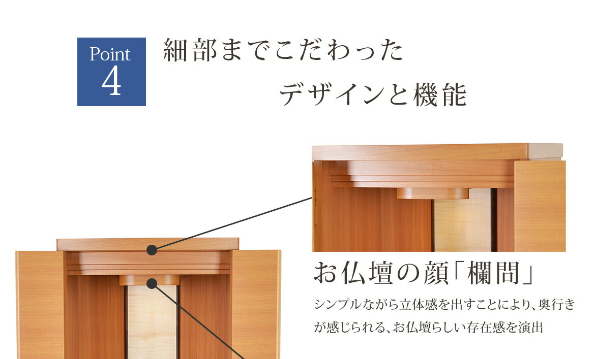 Point4 高級素材を贅沢に使用
