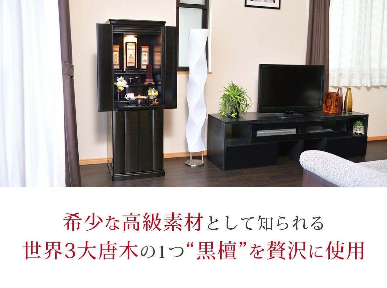 希少な高級素材として知られる世界3大唐木の1つ黒檀を贅沢に使用