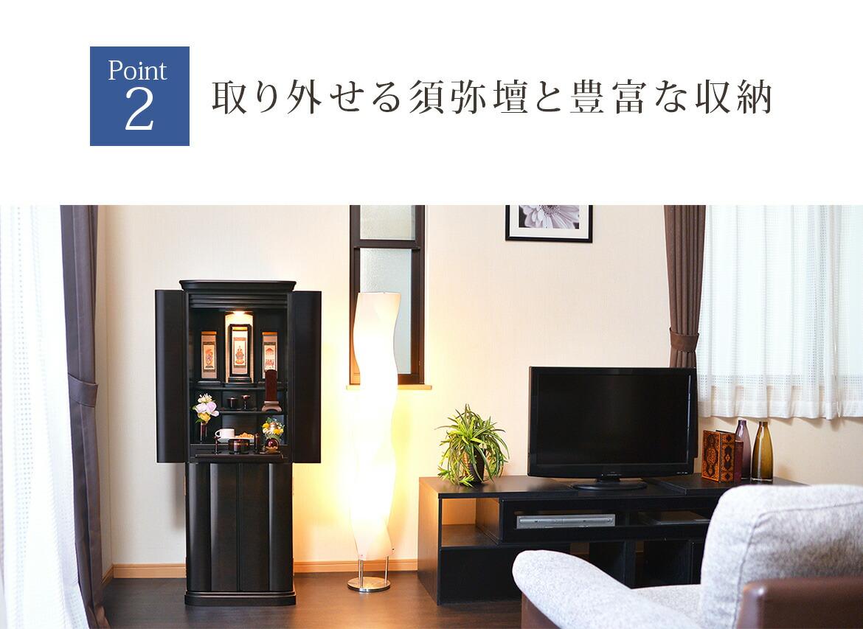 Point2 取り外せる須弥壇と豊富な収納
