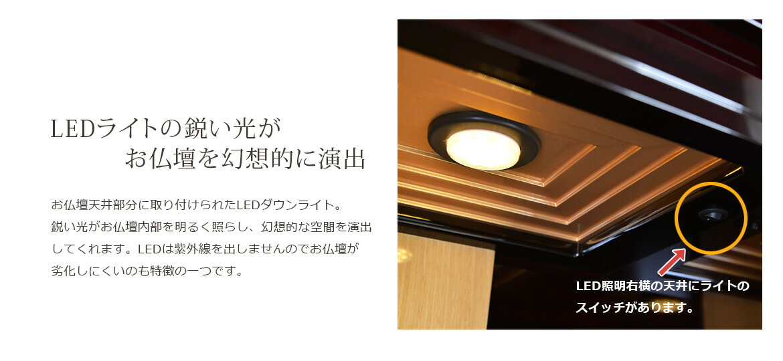LEDライトの鋭い光がお仏壇を幻想的に演出