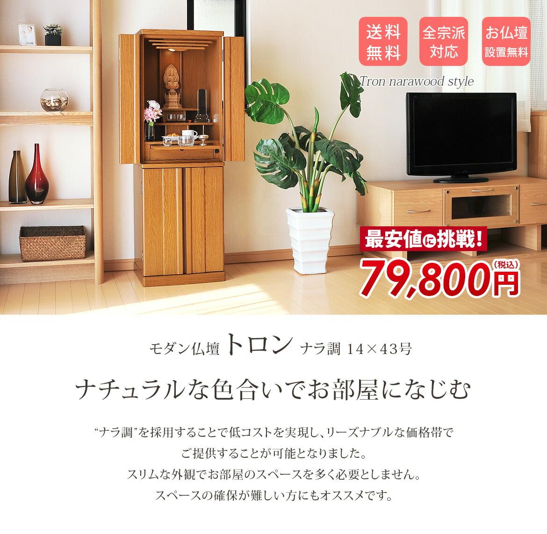 モダン仏壇 c-009トロン ナラ調 14×43号 メイン