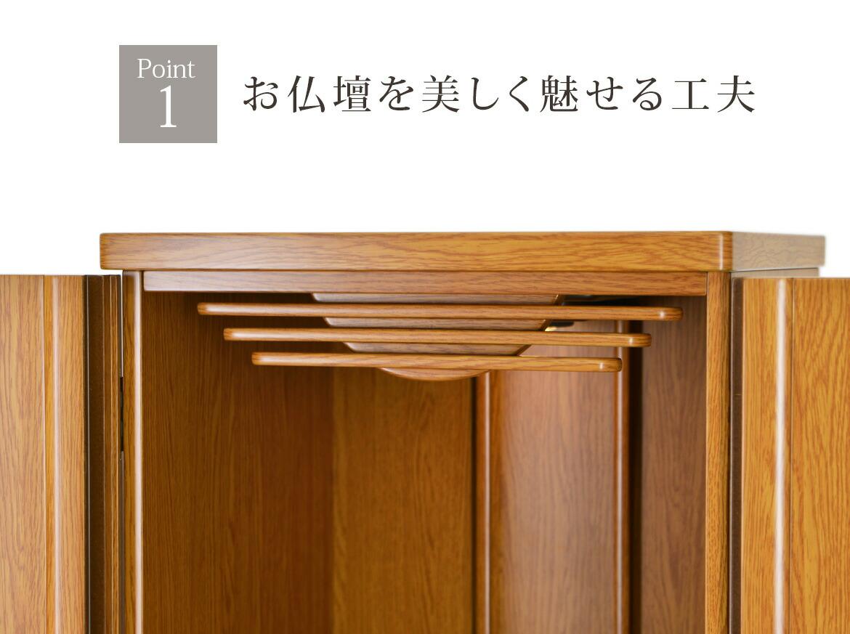 Point1 お仏壇を美しく魅せる工夫