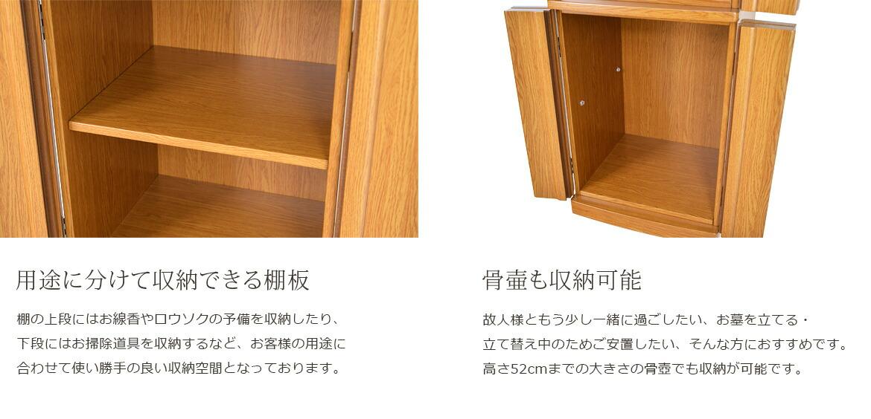 用途に分けて収納できる棚板 骨壺も収納可能