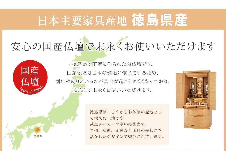 日本主要家具産地 徳島県産