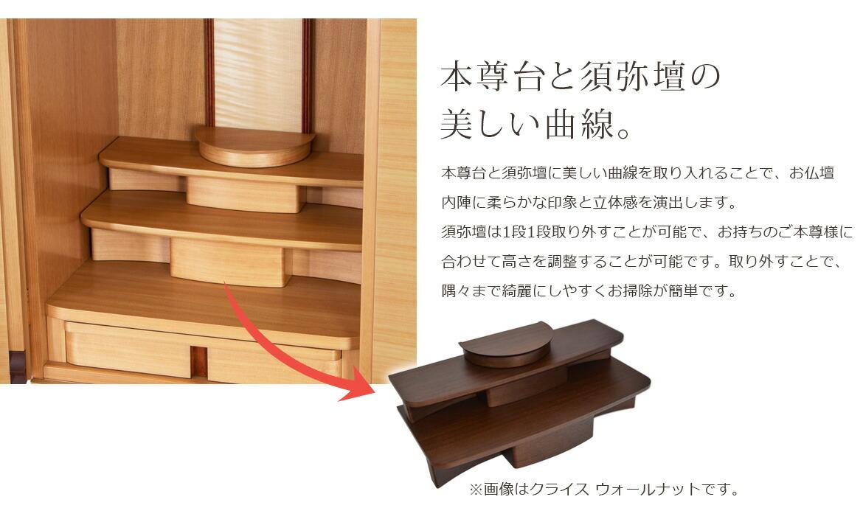 本尊台と須弥壇の美しい曲線
