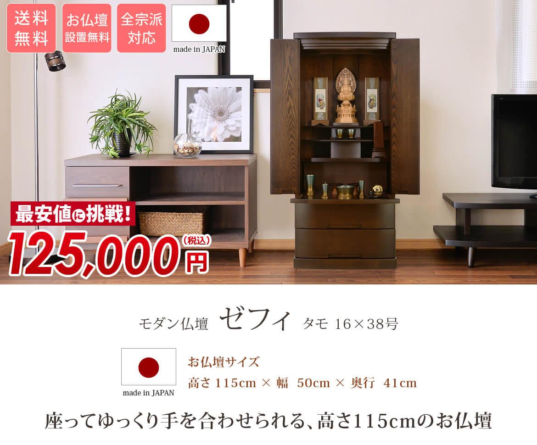 モダン仏壇 ゼフィ タモ 16×38号 送料無料・設置無料・全宗派対応 125,000円 座ってゆっくり手を合わせられる、高さ115cmのお仏壇