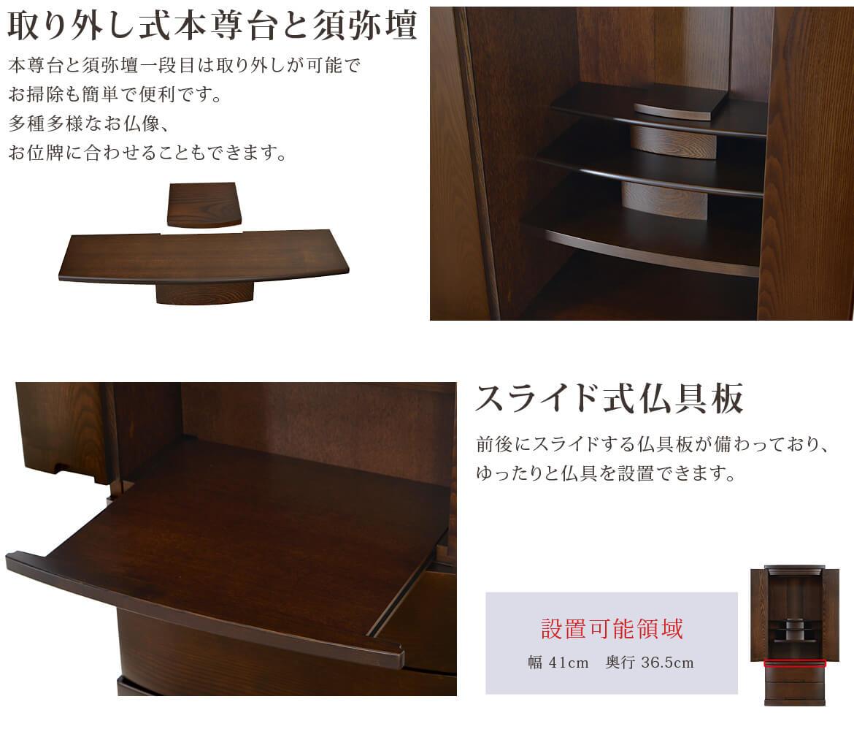 取り外し式本尊台と須弥壇・スライド式仏具板