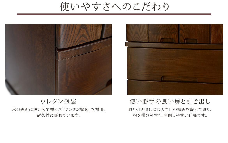使いやすさへのこだわり/ウレタン塗装/使い勝手の良い扉と引き出し