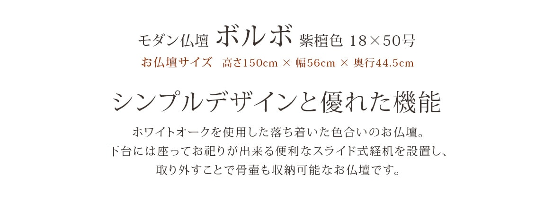 ボルボ 紫檀色 18×50号