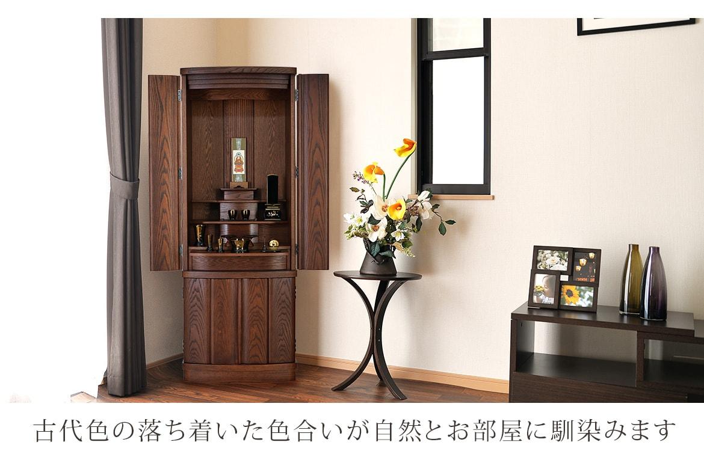 古代色の落ち着いた色合いでお部屋に自然と馴染みます