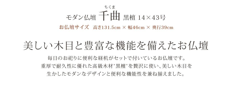 千曲(ちくま) 黒檀 14×43号