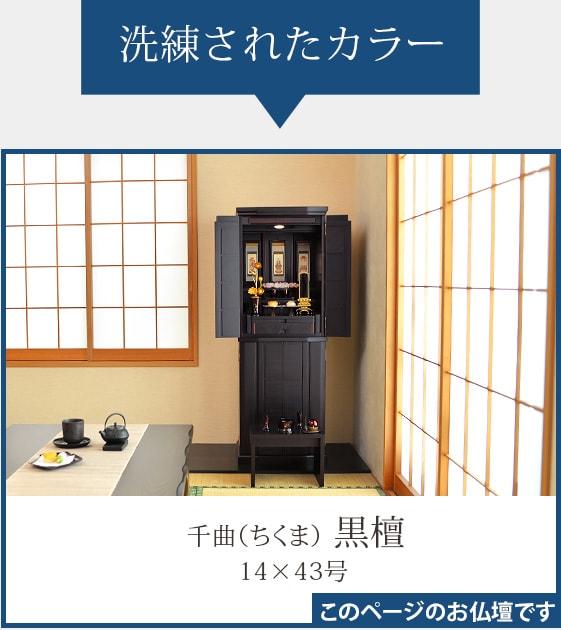 千曲(ちくま)黒檀14×43号